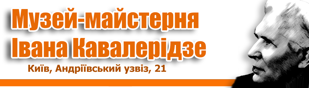Музей-майстерня І.П. Кавалерідзе